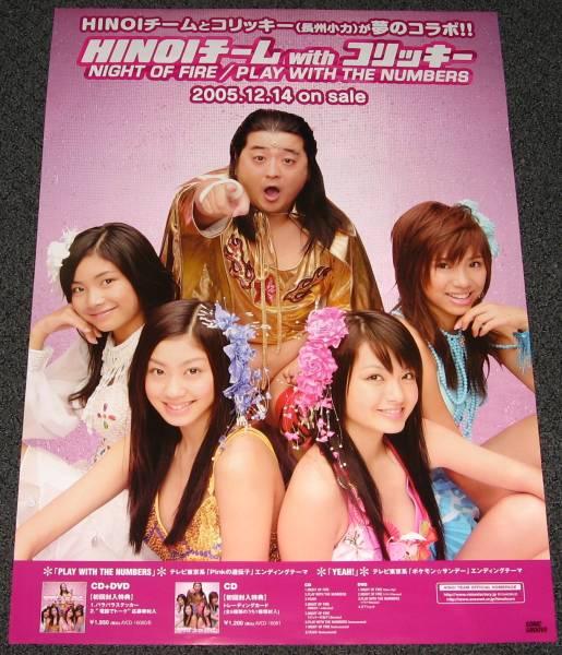 B-5 HINOIチームwithコリッキー 宣伝 告知ポスター