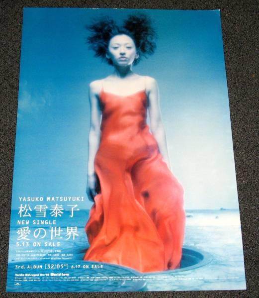 B-3 松雪泰子/愛の世界 愛、ときどき嘘 主題歌宣伝ポスター