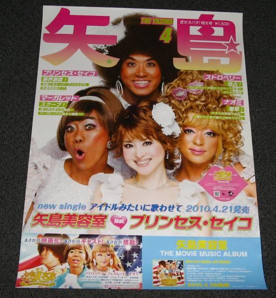 B-5 矢島美容室 / プリンセスセイコ 告知ポスター