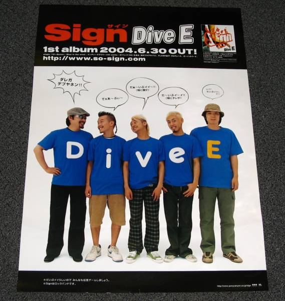 B-4 Sign サイン / Dive E 告知ポスター