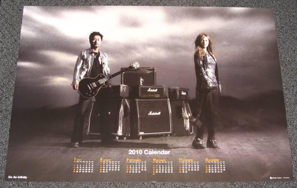 B-5 Do As Infinity 2010年カレンダー付 ポスター