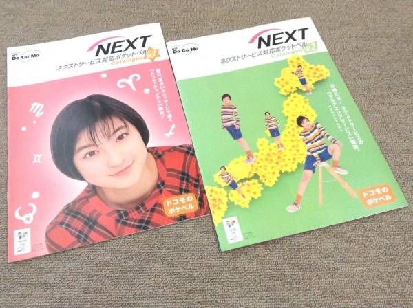 広末涼子 '97年ポケベル・カタログ2冊セット