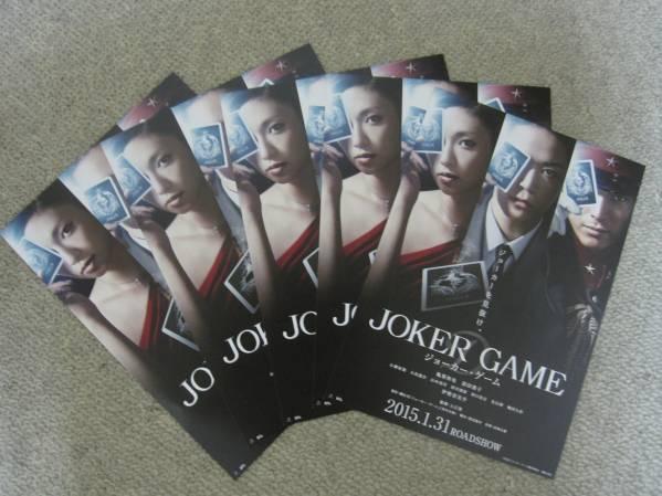 亀梨和也 映画「ジョーカー・ゲーム」チラシ5部