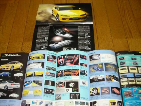 日産 S15シルビア カタログ 1999年2月 中古美品_画像2