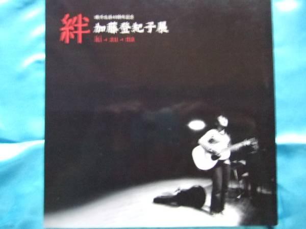 絆 加藤登紀子展歌手生活40周年記念パンフ(シャンソン歌謡曲