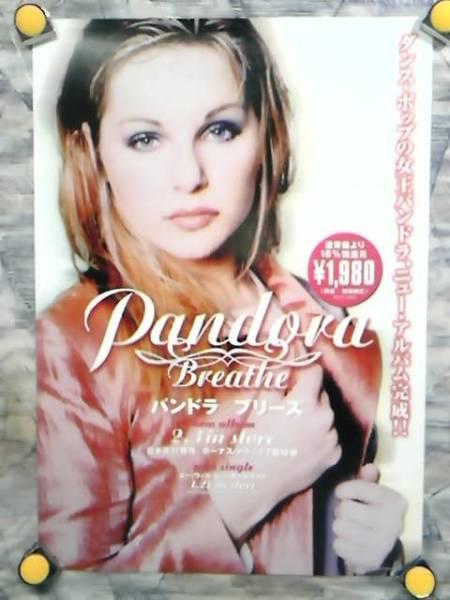 g1【ポスター/B-2】パンドラ-Pandora/'99-Breathe