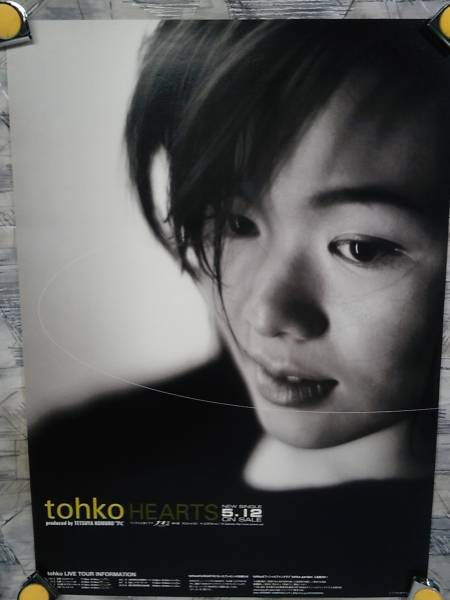 p2【ポスター/B-2】トーコ→tohko→籐子→tohko/'99-HEARTS