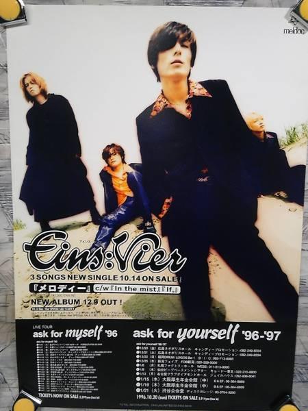 p2【ポスター/B-2】Eins:Vier-アインスフィア/'96-メロディー