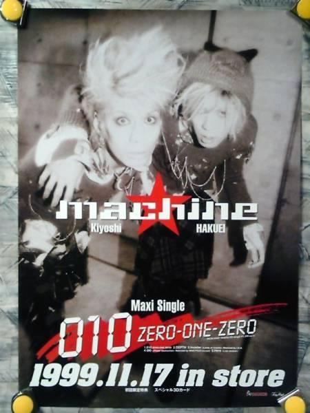 g4【ポスター/B-2】machine/'99-010 ZERO-ONE-ZE/告知用非売品