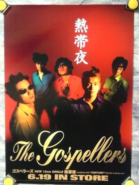 p9【ポスター/B-2】ゴスペラーズ/'99-熱帯夜/告知用非売品