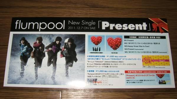 ■ミニポスターCF4■ flumpoolフランプール/Present 非売品!