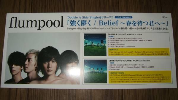 ■ミニポスターCF1■ flumpool×Mayday/強く儚く Belief 非売品!