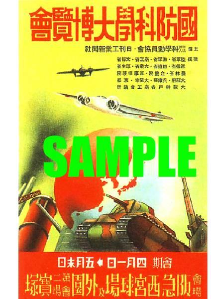 ■1257 昭和16年のレトロ広告 国防科学大博覧会 科学動員協会_画像1