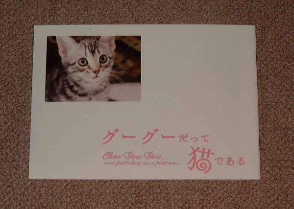 「グーグーだって猫である」プレス:小泉今日子/上野樹里 グッズの画像