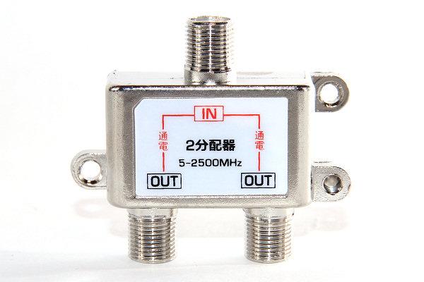 ◎送料\0 アンテナ分配器 線を2分岐 BS/CS/スカパー!対応 通電型
