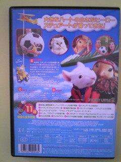 DVD ☆☆ スチュアートリトル2 (中古)