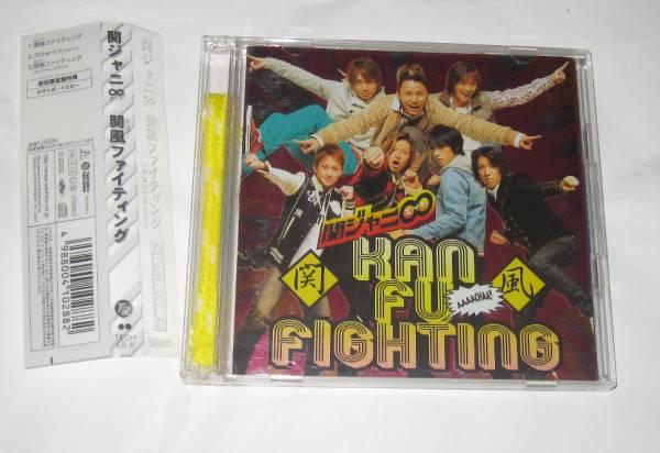 関ジャニ∞[エイト] CD 関風ファイティング初回限定盤■切手可
