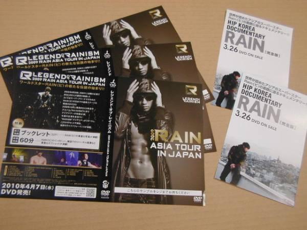即決◆ RAIN(ピ)ダミージャケット3枚+チラシ2枚