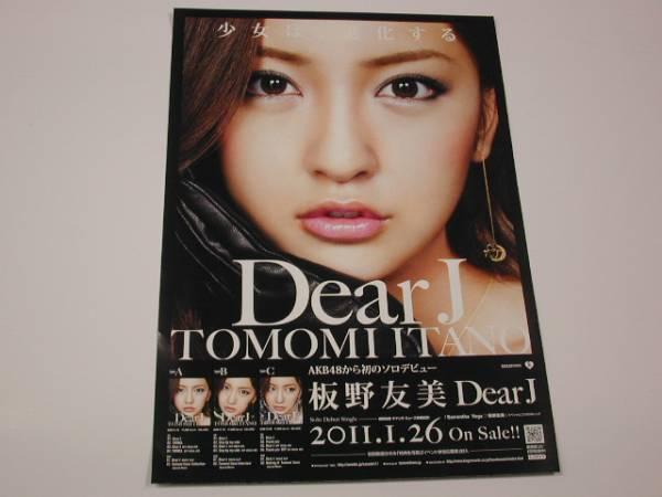 即決◆板野友美 / Dear J /広告チラシ/A4サイズ