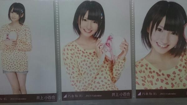 乃木坂46 生写真 バレンタイン 2013 井上小百合 コンプ 送料0