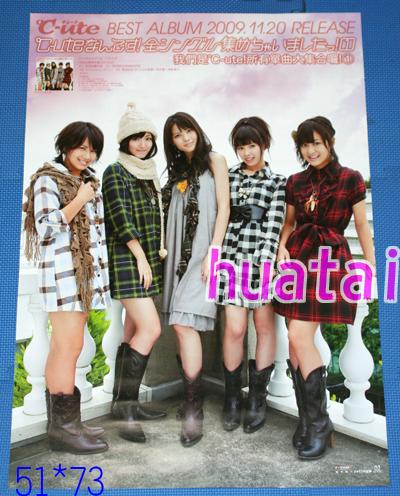 ℃-ute キュート 全シングル集めちゃいました 告知ポスター
