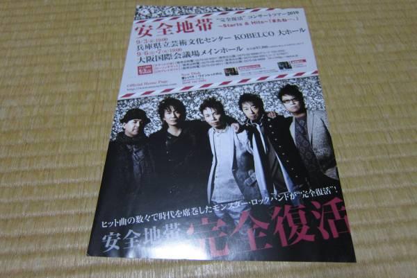 安全地帯 完全復活コンサート ツアー2010 告知チラシ 大阪 兵庫