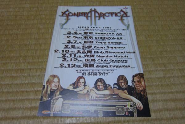 ソナタ・アークティカ sonata arctica 来日 告知 チラシ 2005