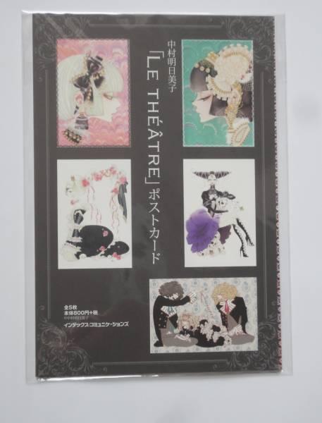 中村明日美子 『 LE THEATRE 』 ポストカード集