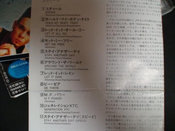 CD EAST17 steam (初回特典付)