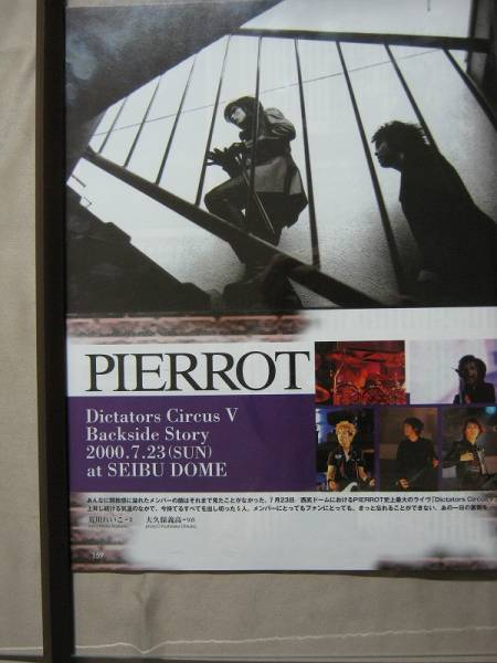 '00【ONE LIFE~について 櫻井敦司】pierrot PLASTIC TREE ♯