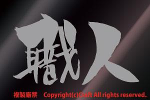 職人 /ステッカー(グレイ・ヨコ)asano.ver.._画像1
