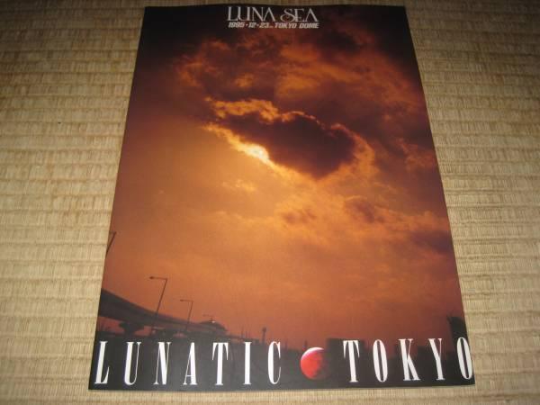 LUNA SEA ルナシー LUNATIC TOKYO パンフ '95.12.23 東京ドーム ライブグッズの画像