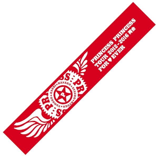 マフラータオル/PRINCESS PRINCESS TOUR 2012-2016 再会■ 彡彡