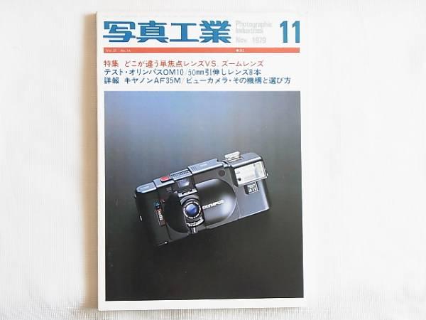 写真工業 1979年11月号 no.362 どこが違う単焦点レンズVS.ズームレンズ ミノルタフラッシュメーターⅢ オリンパスOM10を使って_画像1