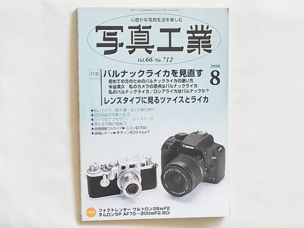 写真工業 2008年8月号 バルナックライカを見直す はじめての方のためのバルナックライカの使い方 レンズタイプに見るツァイスとライカ