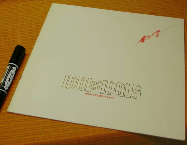 <パンフ>郷ひろみ『IDOL of IDOLS』~嗚呼アイドル ライブグッズの画像