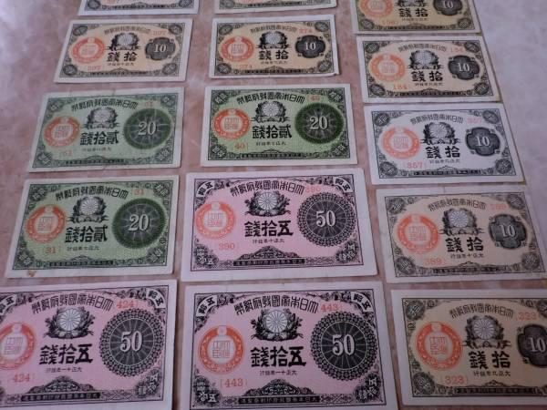 ★ 大正小額紙幣10銭・20銭・50銭 3種16枚セット ★ No.120_画像2