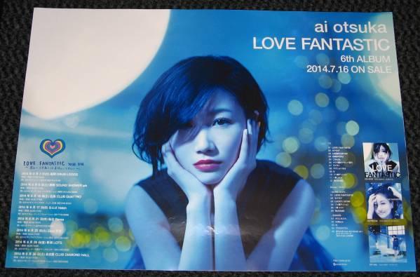 ω8 大塚愛/LOVE FANTASTIC 告知ポスター