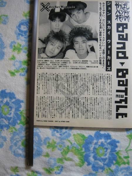 '88【新人として紹介】ジュンスカイウォーカーズ SUPER BAD ♯