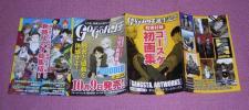 ★☆月刊コミック@バンチ増刊GOGOバンチ ペーパーDOODLEコースケ