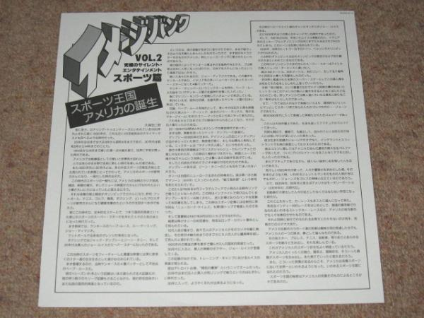 LD♪イメージ・バンクvol.2♪スポーツ篇_画像3