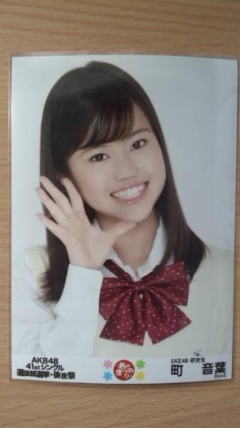 AKB48 生写真 41stシングル 選抜総選挙 後夜祭 町音葉 SKE48_画像1