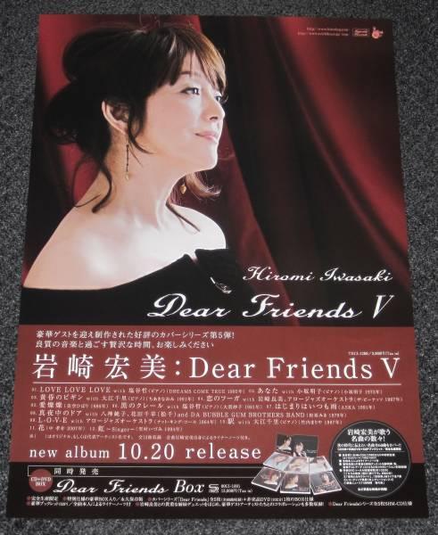 岩崎宏美 [Dear Friends Ⅴ] 告知用ポスター