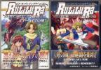 ◆ 幻奏戦記ルリルラ アーカイアの剣 + 牙の海賊団 2冊!