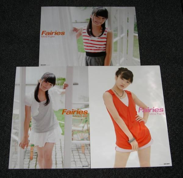 Fairies フェアリーズ A3非売品ポスター3種セット 藤田みりあ