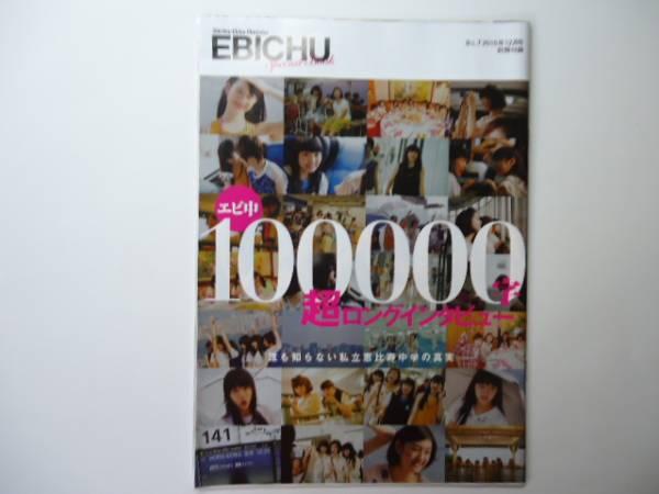 EBICHU special book(B.L.T.付録)