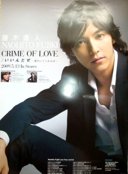 新品未使用★藤木直人 CRIME OF LOVE ポスター 非売品