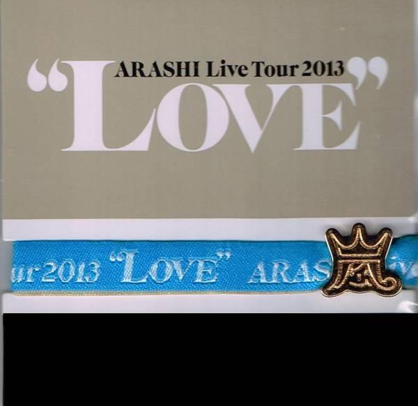 嵐★LIVE TOUR 2013 LOVE 福岡会場限定リボンブレス <青> 新品未使用