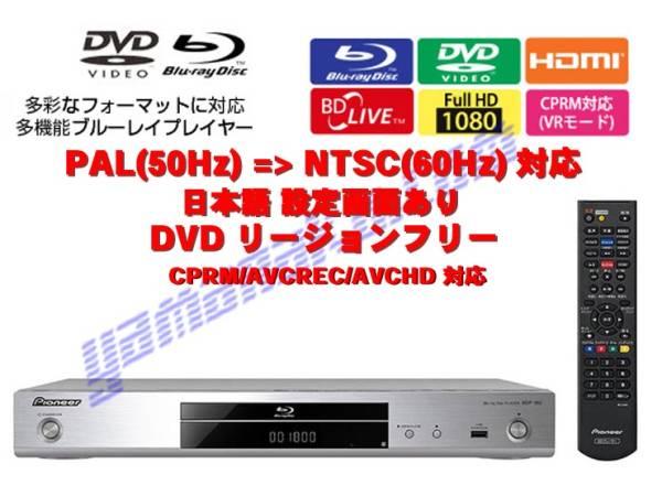 PioneerBDP-180-S【DVDリージョンフリー/BDリージョン指定】新品_画像1