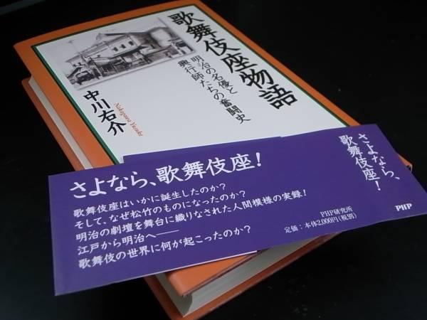 歌舞伎座物語/中川 右介 PHP研究所
